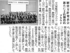 日刊自動車新聞2015年1月30日