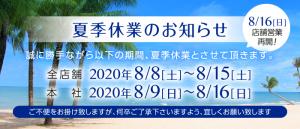 2020年夏季休業のお知らせ